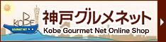 神戸グルメネット